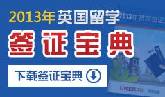 2013年英国留学签证宝典隆重上线!